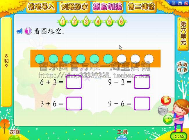 智乐园人教苏教北师大小学数学一年级上册配套学习